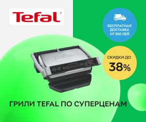 Акция! Скидки до 38% на грили Tefal + бесплатная доставка!