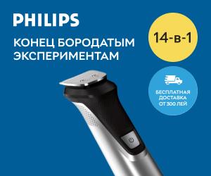 Акция! Скидки до 26% на универсальные триммеры Philips + бесплатная доставка от 300 леев по всей стране!