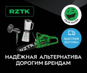 RZTK – Надежная альтернатива дорогим брендам