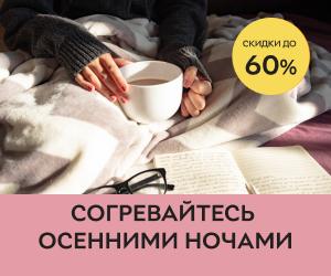 Акция! Скидки до 60% на пледы, покрывала, одеяла и подушки! Согревайтесь осенними ночами