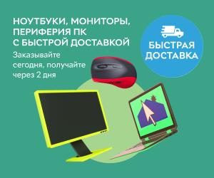 Акция! Ноутбуки, мониторы и периферия ПК с быстрой доставкой! Заказывайте сегодня, получайте через 2 дня*
