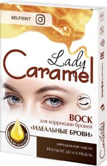 Воск для коррекции бровей Caramel Идеальные брови 32 шт (4823015939747)