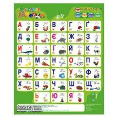 Говорящая азбука - Знаток - Весела абетка (украинский язык) (REW-K008)