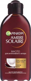 Масло для интенсивного загара Garnier Ambre Solaire SPF 2 с ароматом кокоса 200 мл (3600540130808)