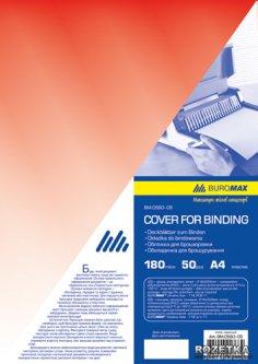 Обложка для брошюрования Buromax A4 180 мкм 50 шт Красная (BM.0560-05)