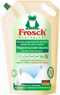 Концентрированное жидкое средство для стирки Frosch Марсельское мыло 2 л (4009175927262)