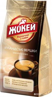 Кофе молотый ароматизированный Жокей Ирландские Сливки 150 г (4823096803555)
