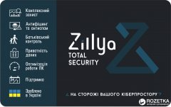 Антивирус Zillya! Total Security (код активации на 1 год 1 ПК, скретч-карточка)