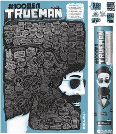 Скретч-постер 1DEA.me 100 Дел TrueMan Edition (100TM)