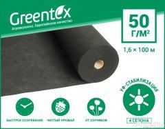 Агроволокно Greentex p-50 1.6 x 100 м Черное (4820199220036)