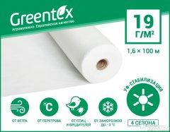 Агроволокно Greentex p-19 1.6 x 100 м Белое (4820199220135)