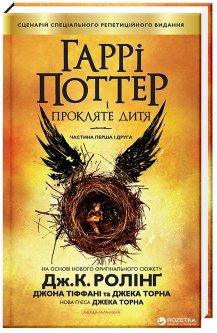 Гаррі Поттер і прокляте дитя - Джоан Роулінг, Джек Торн, Джон Тіффані (9786175851128)