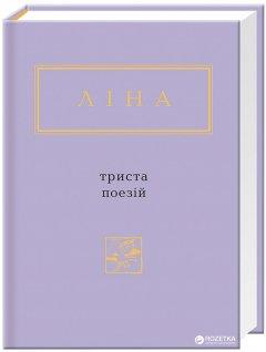 Триста поезій - Ліна Костенко (9786175850350)