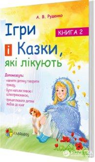 Ігри і казки, які лікують Книга 2. ДТБ021 - А. В. Руденко (9786170030245)