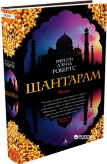 Шантарам - Робертс Г.Д. (9785389010956)