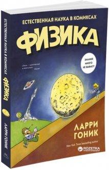 Физика. Естественная наука в комиксах - Гоник Л. (9785389089068)