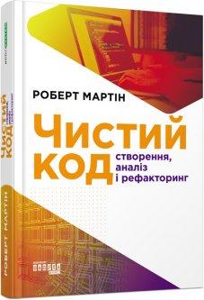 Чистий код - Роберт С. Мартін (9786170952851)
