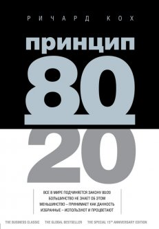 Принцип 80/20 - Кох Ричард (9789669931610)