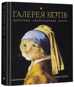 Галерея котів - Сьюзан Герберт (9786175851722)