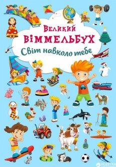 Книга-картонка Великий виммельбух. Світ навколо тебе (9789669367853)