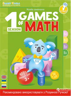 Умная книга Smart Koala Игры Математики Сезон 1 (SKBGMS1)