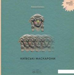 Київські маскарони (874010)
