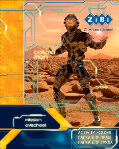 Папка для труда ZiBi Kids Line Cosmo Star А4+ на резинке (ZB.14912)