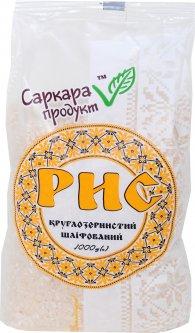 Рис Саркара продукт круглый 1 кг (4820160760295)