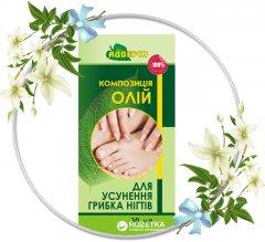 Косметическое масло Адверсо Для устранения грибка ногтей 30 мл (4820104012473)