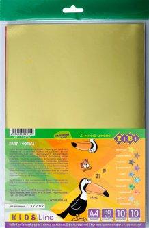 Набор цветной бумаги Zibi А4 Фольгированный 10 листов 10 цветов (ZB.1912)