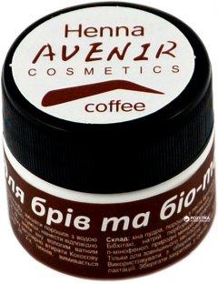 Хна для бровей и био-тату Avenir Cosmetics Coffee 10 г (4820440812737)