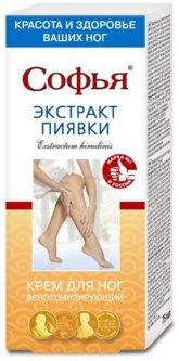 Крем для ног КоролевФарм Софья Экстракт пиявки 125 мл (4607011664540)