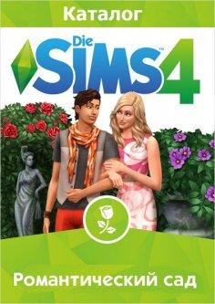 The Sims 4: Романтический сад. DLC (дополнение) для ПК (PC-KEY, русская версия, электронный ключ в конверте)