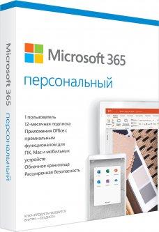 Microsoft 365 Персональный, годовая подписка для 1 пользователя (FPP - коробочная версия, русский язык) (QQ2-01048)