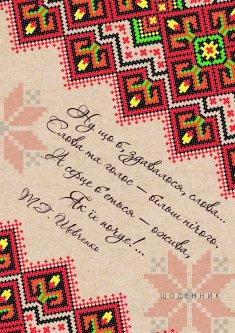 Недатированный ежедневник Аркуш Art А5 на 352 страницы в линию Украинский (А5НДАТ-АРТ-352ББЛ260)