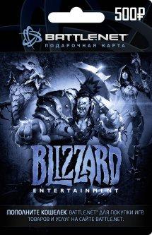 Blizzard Battle.net пополнение бумажника: Карта оплаты 500 руб. (конверт)