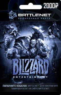 Blizzard Battle.net пополнение бумажника: Карта оплаты 2000 руб. (конверт)