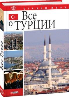 Все о Турции - Белочкина Ю. В. , Домановский А. Н. и др. (9789660378049)