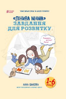 Лінива мама: завдання для розвитку - Анна Бикова (9786177347957)