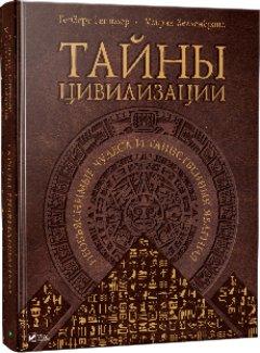 Тайны цивилизации. Необъяснимые чудеса и таинственные явления - Генцемер, Хелленбранд (9786177151530)