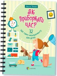Як приборкати час? 32 ідеї тайм-менеджменту для дітей - Попова Олена (9786170031907)