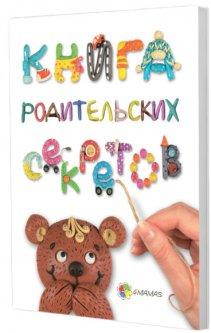 Книга родительских секретов - Гресь Анна (9786170031006)
