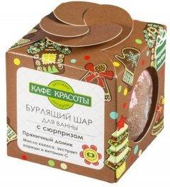 Бурлящий шарик для ванн с сюрпризом Кафе Красоты Пряничный домик 120 г (4620762088656)