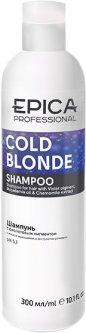 Шампунь с фиолетовым пигментом Epica Professional Cold Blond С маслом макадамии и экстрактом ромашки 300 мл (4640028997935)