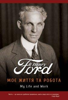 Моє життя та робота - Форд Г. (9789669742551)