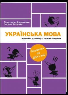 Українська мова. Правопис у таблицях, тестові завдання - Тищенко, Авраменко (9786177563043)