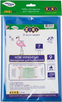 Набор обложек для учебников ZiBi KIDS Line 7 класс 250 мкм 9 шт (ZB.4767)