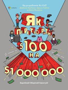 Як перетворити $100 на $1 000 000: Заробляй! Зберігай! Інвестуй! - Маккена Дж., Глайста Дж., Фонтейн М. (9786170035271)