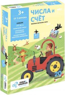 Настольная игра для детей Chalk&Chuckles Числа и счет (CCPPL032) (8906045560320)