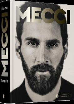 Мессі - Балаґе Ґ. (9786176795452)